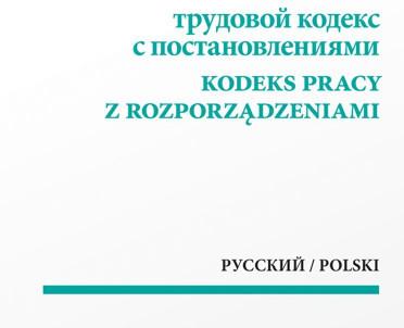 articleImage: Kodeks pracy z rozporządzeniami w języku rosyjskim i polskim [Książka tygodnia]